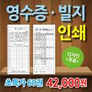 간이영수증 빌지 서식지 계산서 인쇄 60권
