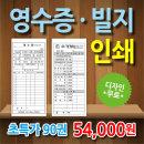 간이영수증 빌지 서식지 계산서 인쇄 90권
