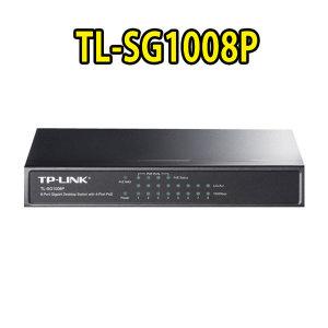 TL-SG1008P 8포트 기가비트 POE(55W) 스위칭허브