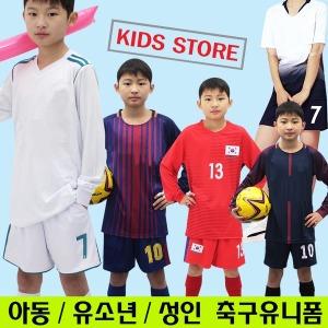 아동축구복/아동축구유니폼/국가대표/축구유니폼