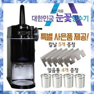 PSM-6002A 프리미엄 한국기계MC 눈꽃빙수기/우유빙수