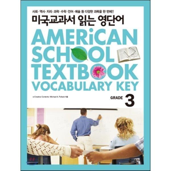 미국교과서 읽는 영단어 Grade 3 : 토플 특목고 시험 준비생 미국교과서로 바로 들어가기 부담스러...