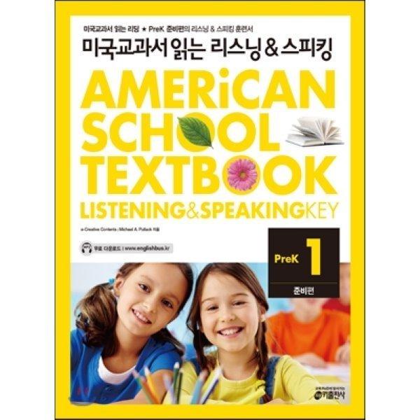 미국교과서 읽는 리스닝   스피킹 Listening   Speaking Key Prek 준비편 1  Creative Contents