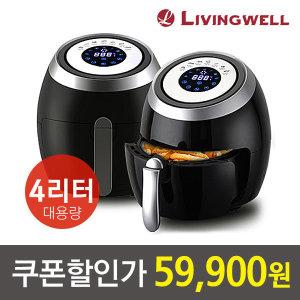 리빙웰 전자동 4L 에어프라이어 AF606 쿠폰가 59.900원