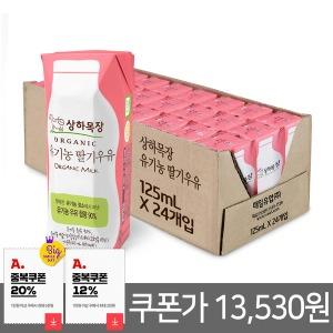 상하목장 유기농 딸기우유 125ml 24팩/멸균/매일우유
