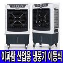 이파람 EPAC-M060M 산업용냉풍기 공업용 이동식 BI