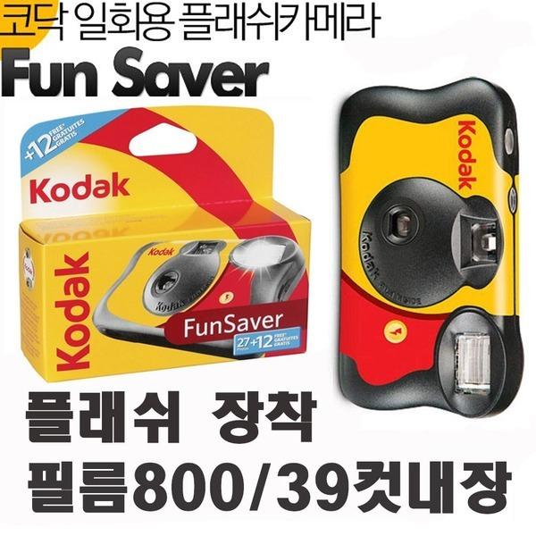 일회용카메라 펀세이버 800-39장 (플래시/필름내장)