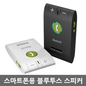 (해외직구) 핸즈프리 6E 스마트폰용 블루투스 스피커