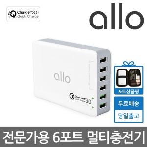 6포트 퀵차지3.0 고속 급속 멀티 충전기 UC601QC3.0