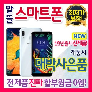19년 09월 최신 알뜰폰 공짜폰 온라인 최저가보장
