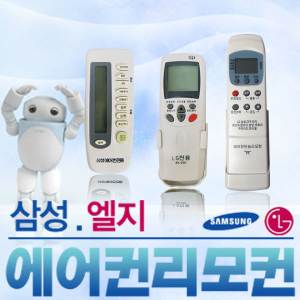 삼성 엘지 만능 냉난방 에어컨 리모콘/겸용 리모컨ls
