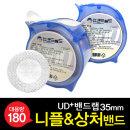 UD+밴드랩35mm 180매 흰색 니플상처겸용 멀티밴드