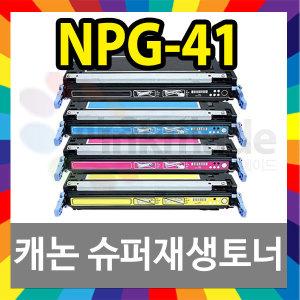 캐논 NPG-41 재생토너 iR C1028iF MF9370C MF9370CK