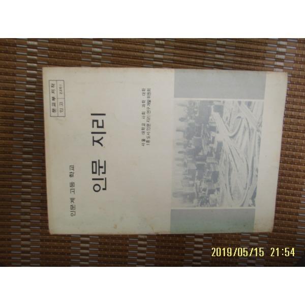 헌책/ 국정 교과서. 문교부 / 교과서 인문계 고등학교 인문 지리 / 서울대학교 사회 과학 -83년.설명란