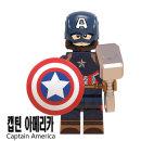 중국레고 묠니르 캡틴아메리카 어벤져스 엔드게임