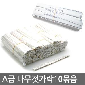 나무젓가락 1000개/일회용젓가락/알젓가락/개별포장