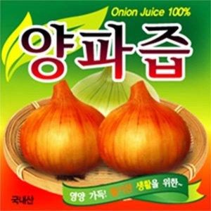 양파즙 150포파격가 껍질 과뿌리까지통째로달인양파즙