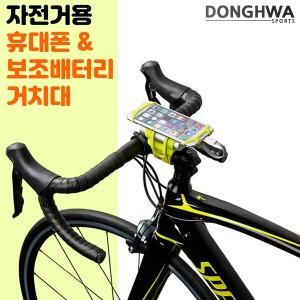 바이크 콤보 파워 마운트 KT-606 자전거 휴대폰거치대
