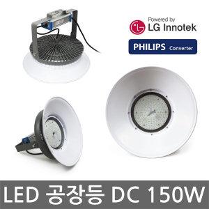 일성 이엠에스 LED공장등 DC150W 공장조명 천장등기구