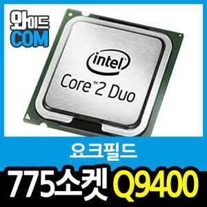 인텔 코어2쿼드 Q9400 (요크필드)