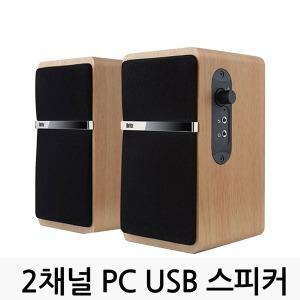 Z2100 Pinacle 2 데스크탑/노트북 2채널 USB 스피커