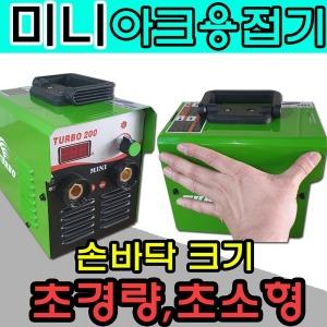 터보 미니용접기 초소형 가정용 전기 아크용접기
