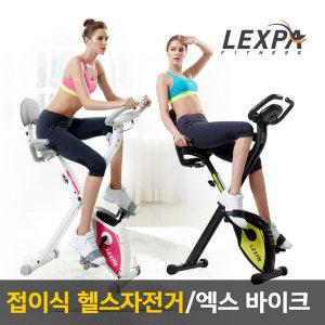 리퍼 접이식싸이클YA-106N/헬스자전거/헬스싸이클 배송가능지역:서울 경기 인천만가능