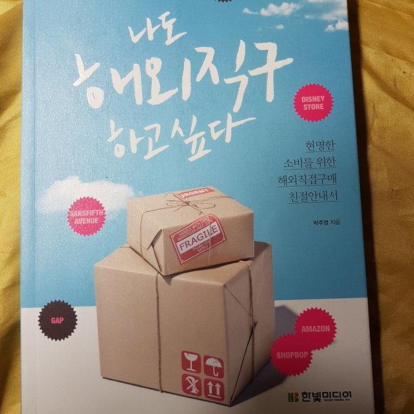 나도 해외직구 하고싶다/박주영.한빛미디어.2012
