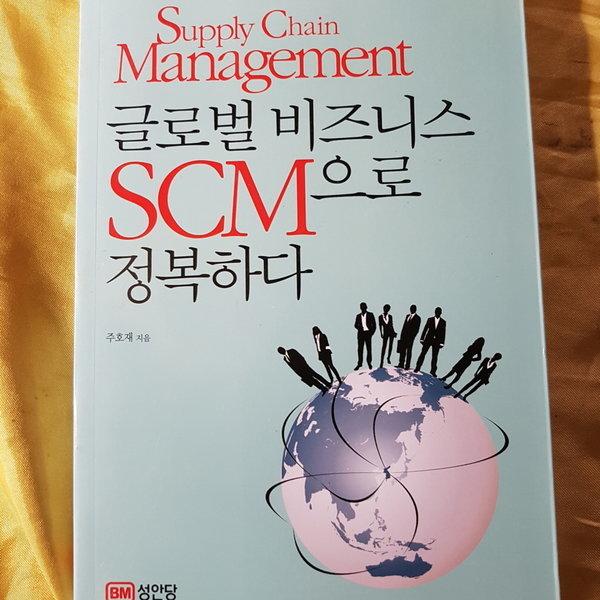 글로벌 비즈니스 SCM으로 정복하다/성안당.2017