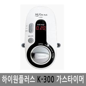 K-300 가스타이머 가스차단기 가스자동차단기