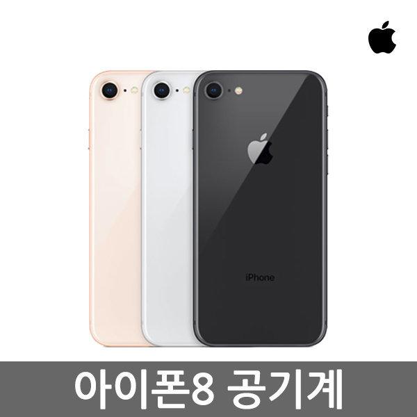 아이폰8 중고 공기계 중고폰