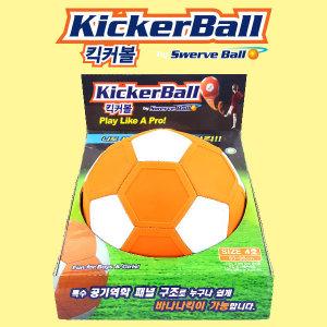킥커볼 정품 인기공 키커볼 감아차기 Kickerball