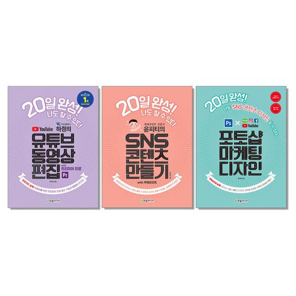 20일 완성 하�K의 유튜브 동영상 편집 / 윤피티의 SNS 콘텐츠 만들기 디자인 책 교재