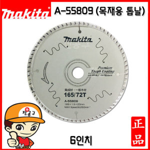 마끼다 A-55809 프리미엄날 6인치 원형톱날 목재용