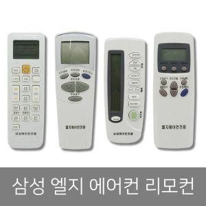 삼성 LG 에어컨리모콘 배터리무료