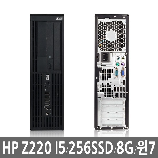 HP Z220 I5/8G/256G SSD/윈7 빠른사무 중고 컴퓨터