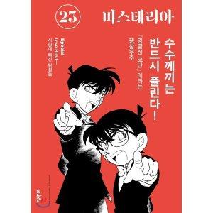 미스테리아 (격월) : 23호  2019   편집부