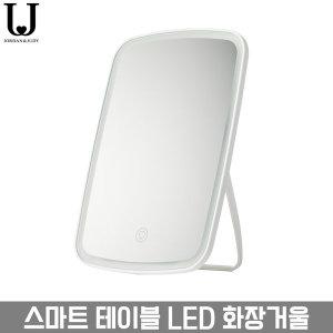 샤오미 미지아 주어둔 스마트 테이블 LED 화장 거울