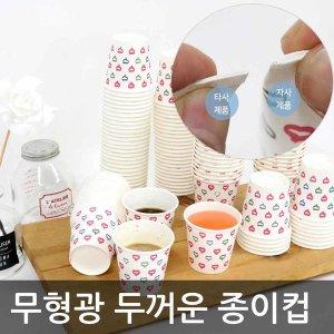 두꺼운 무형광 친환경 위생 종이컵 6.5oz(1000개)컵