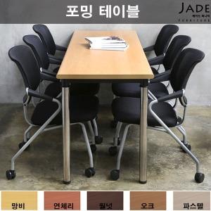 포밍테이블 다용도 사무용 회의 용 테이블 책상