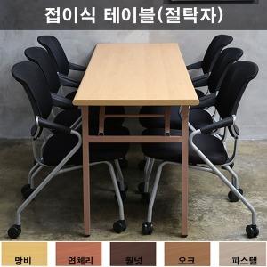 절 탁자 접이식 다용도 사무용 회의 용 테이블 책상