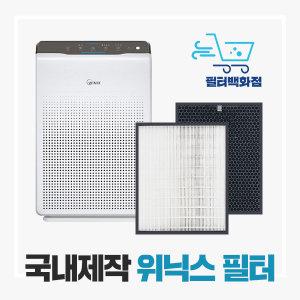 위닉스 제로 공기청정기 필터 / 헤파필터 AES330-WO