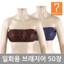 일회용 브래지어 벨크로/50매/위생속옷/일회용/왁싱