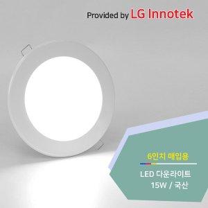 다운라이트 매입등 LED 6인치 국산 LG정품칩 15W