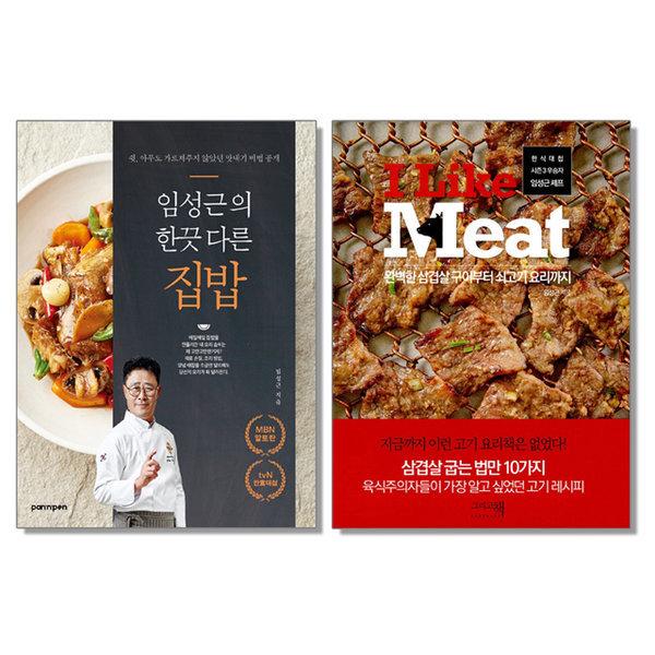 임성근의 한끗 다른 집밥 / 아이 라이크 미트 요리책