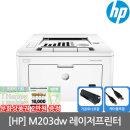HP M203dw 흑백레이저프린터 해피머니상품권2만원증정