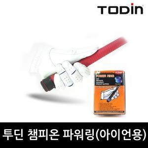 투딘 챔피온 골프 파워링 아이언용 15개세트