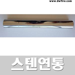 스텐연통 125mm  1미터/연통/화목난로 연통