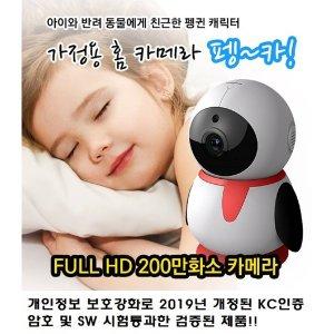 홈CCTV 가정용CCTV 스마트폰CCTV 홈캠 홈카메라 GR