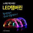 LED 노래방 탬버린 22cm(대) 노래방마이크 용품